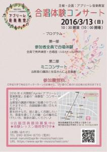 20160313合唱コンサートチラシ